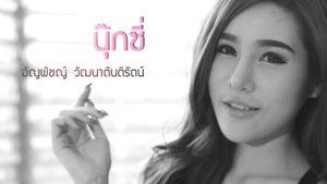 Top 10 Pretty Thailand | Nookzi TP10