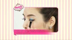 BeautyClip ตอน สนุกกับสีสันการแต่งหน้า