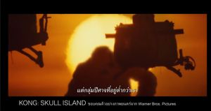 นอนดูหนัง EP. 40 Kong: Skull Island O/A 13/03/60 (2/3)