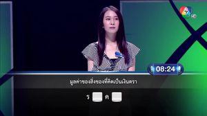ตกสิบหยิบล้าน Still Standing Thailand 26 ก.พ.62 3/3