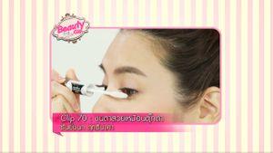 BeautyClip ตอน ขนตาสวยเหมือนตุ๊กตา