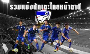 5แข้งทีมชาติไทยหล่อสาวกรี๊ด