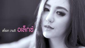 Top 10 Pretty Thailand | Alexz TP01