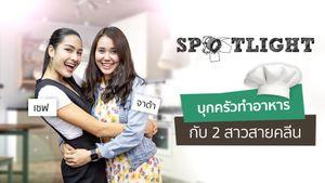 เซฟ - จาด้า บุกครัวทำอาหารกับ 2 สาวสายคลีน : SPOTLIGHT EP.65