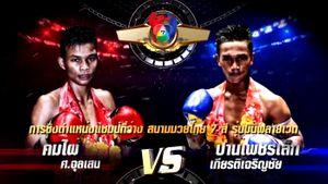 ส่องฟอร์มย้อนหลัง มวยไทย 7 สี วันอาทิตย์ 18 มิถุนายน 2560