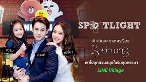 นักแสดงจากละครระบำมาร พาไปบุกสวนสนุกในร่มสุดหรรษา LINE Village | SPOTLIGHT EP.73