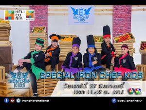 Iron Chef Kids เชฟกระทะเด็ก 27 ส.ค.59
