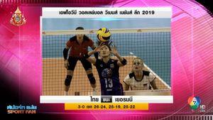 ตบสาวไทย ประเดิมคว่ำ เยอรมัน 3 เซตรวด ศึกเนชันส์ ลีก 2019