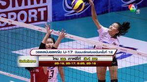 ตบสาวไทย U-17 คว่ำ เกาหลีใต้ 3-1 เซต ซิวที่ 3 ศึกลูกยางเอเชีย