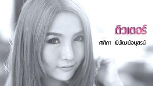 Top 10 Pretty Thailand | Tutor TP20