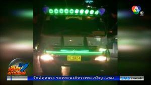 รถบรรทุกติดไฟผิดกฎหมาย ตร.จับคนขับเพ่งมองไฟรถตัวเอง