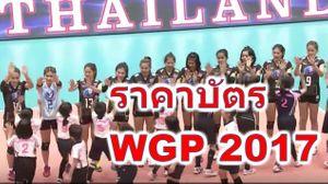 เปิดราคา! บัตรเข้าชมเชียร์ วอลเลย์บอลหญิงไทย แข่ง WGP 2017 ที่ประเทศไทย