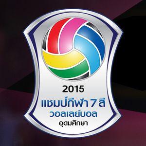วอลเลย์บอลแชมป์กีฬา 7สี 2015