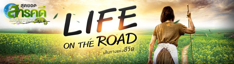 สุดยอดสารคดีเปิดโลกกว้าง LIFE ON THE ROAD เส้นทางแห่งชีวิต