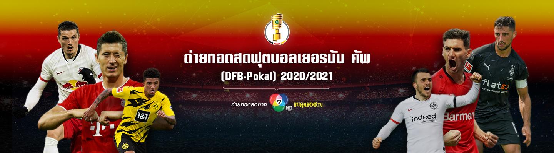 ตารางถ่ายทอดสดฟุตบอล เยอรมัน คัพ (DFB-POKAL) 2020/2021 รอบแรก