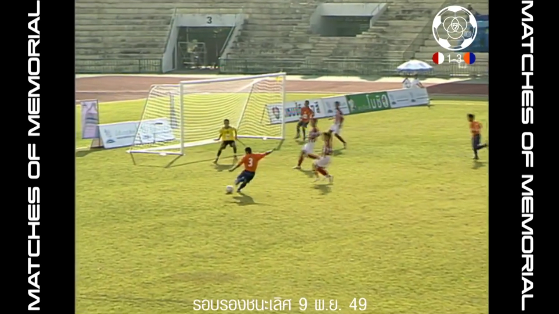 Matches of Memorial : EP.17 แมตช์แห่งความทรงจำ ฟุตบอลนักเรียน 7 คน ที่สนุกที่สุด