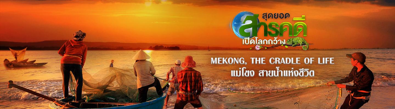สุดยอดสารคดีเปิดโลกกว้าง MEKONG - The Cradle of Life แม่โขง สายน้ำแห่งชีวิต