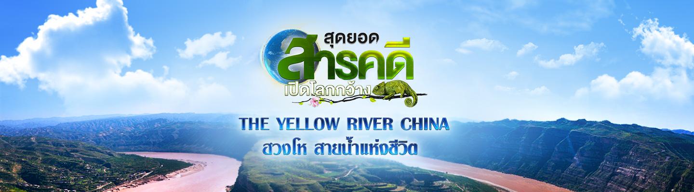 สุดยอดสารคดีเปิดโลกกว้าง The Yellow River, China ฮวงโห สายน้ำแห่งชีวิต